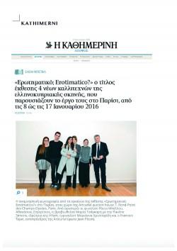 Kathimerni Juillet 2016 (version grecque)