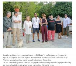 Phoni tis Hydras Eleni Christodoulou juillet 2018