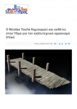 PHONI TIS YDRAS  Eleni Christodoulou juillet 2019